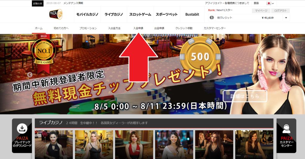 【図解】パイザカジノの入金方法一覧!最低入金金額・反映時間・手数料情報も