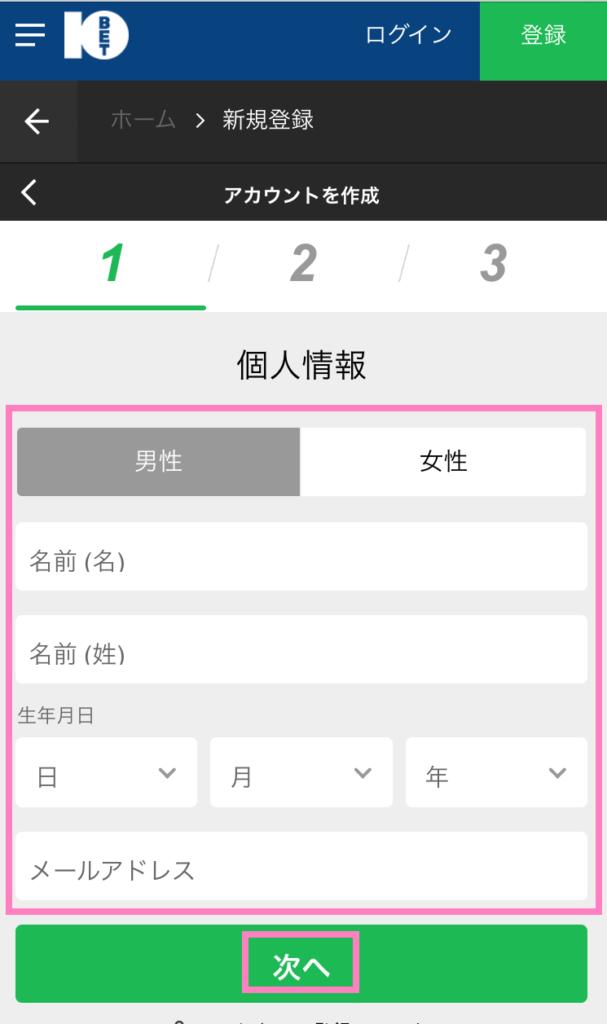 10BET Japan 登録方法