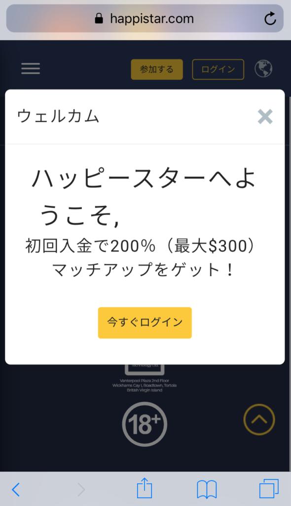 ハッピースター 登録方法