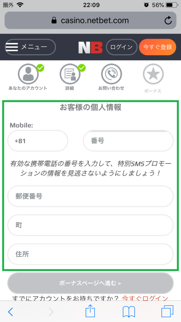 ネットベット 登録方法