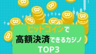 オンラインカジノ ビットコイン