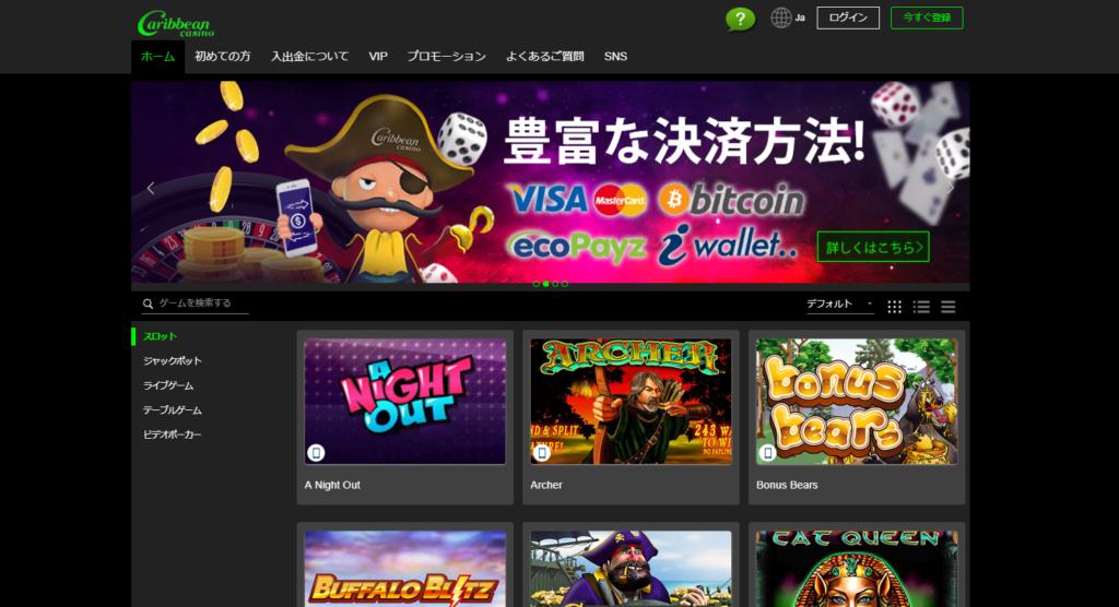 ビットコインで高額入金出金ができるオンラインカジノ3選