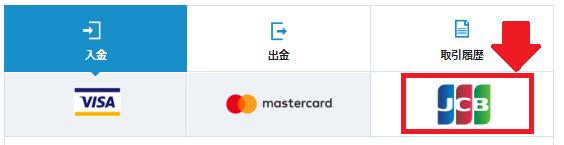 カジノエックスのjcbカード入金【完全マニュアル】