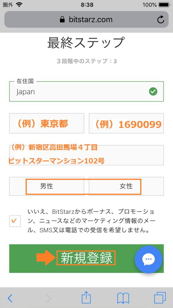 ビットスターズ 登録方法