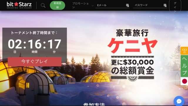 Best JCB Casinos 2021