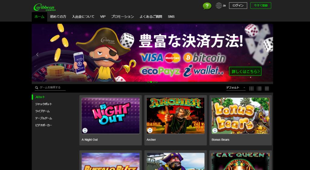 アイウォレット(iWallet)対応のオンラインカジノ一覧