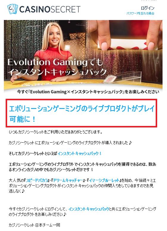 カジノシークレットにエボリューションゲーミング(EvolutionGaming)が導入!