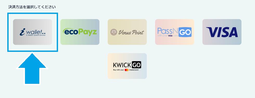 カジノシークレットがアイウォレット(iWallet)入出金が可能に!限度額や手数料は?