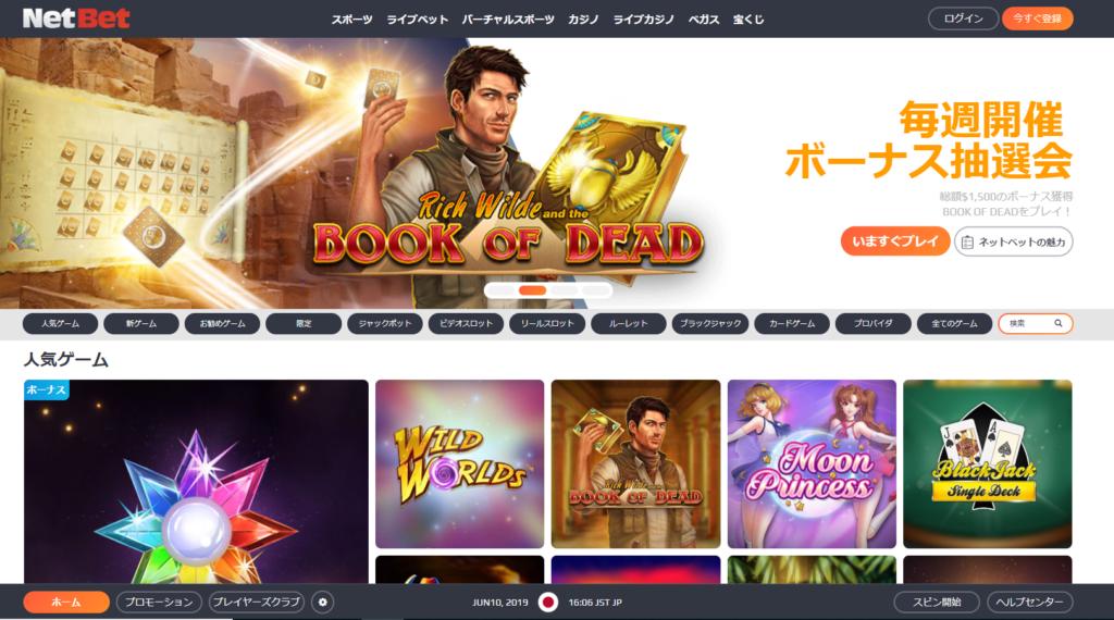 ヴィーナスポイント(VenusPoint)対応のオンラインカジノ一覧【14選】