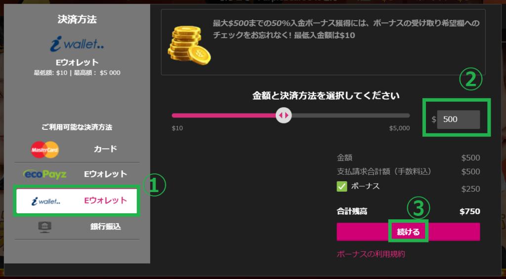 【最新版】クイーンカジノの入金方法・限度額・手数料
