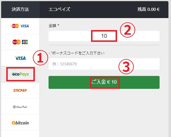 【図解】10BETのエコペイズ入金出金マニュアル!限度額や手数料も