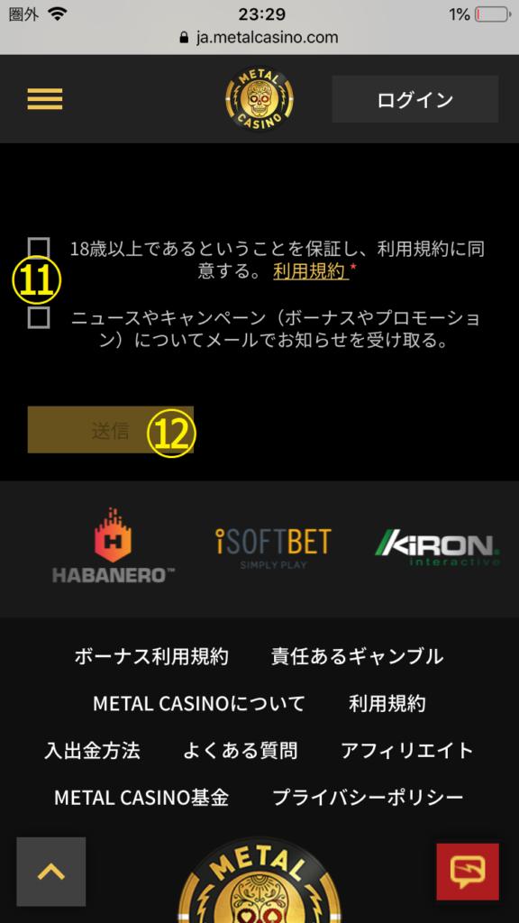 【図解】メタルカジノの登録方法!登録時のコツや注意点もまとめました