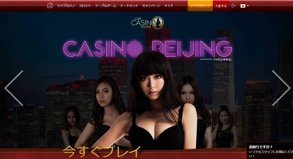 【解決】ライブカジノハウスのビットコイン入出金まとめ!限度額や手数料も