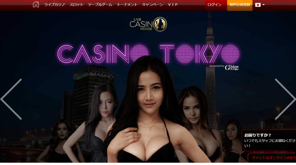 ライブカジノハウスのJCBカード入金まとめ!限度額や手数料も解説
