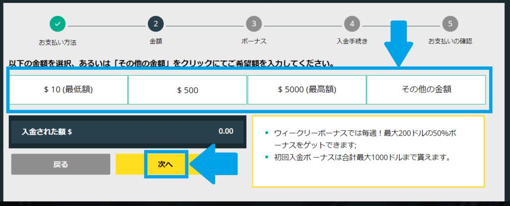 【図解】ベットティルトのエコペイズ入金出金マニュアル!限度額や手数料も