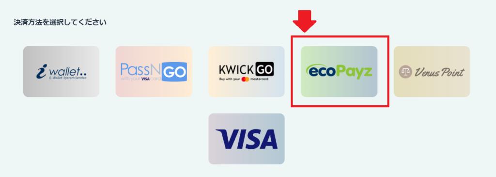 【図解】カジノシークレットのエコペイズ入出金に対応!反映時間・限度額・手数料も解説