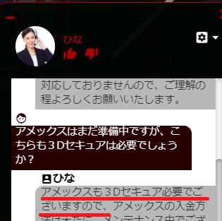 【図解】ライブカジノハウスがアメックス入金に対応!限度額・手数料などを解説
