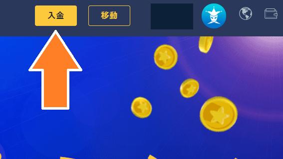 ハッピースターカジノのビットコイン入金出金まとめ!限度額や手数料も