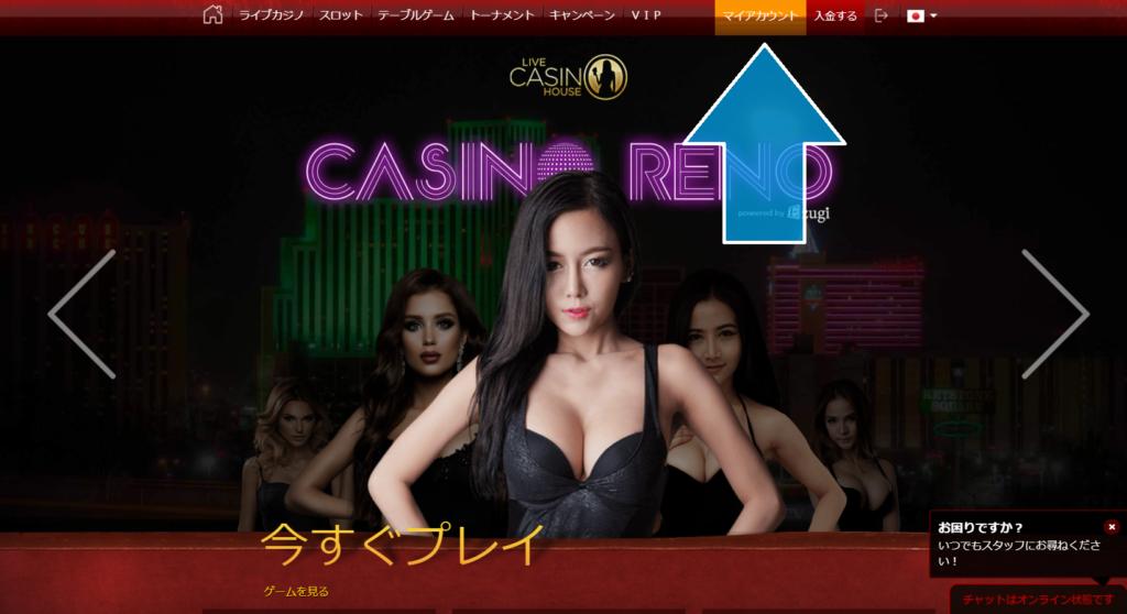 【図解】ライブカジノハウスのエコペイズ入金出金マニュアル!限度額や手数料も