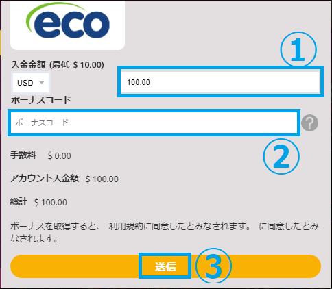 【図解】ラッキーニッキーのエコペイズ入金出金マニュアル!限度額や手数料も