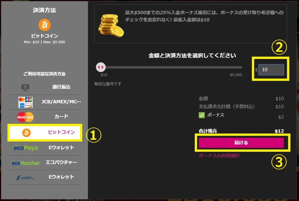 【解決】クイーンカジノのビットコイン入金出金マニュアル!限度額や手数料