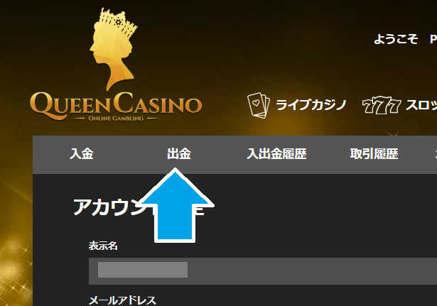 【図解】クイーンカジノのエコペイズ入金出金マニュアル!限度額や手数料も