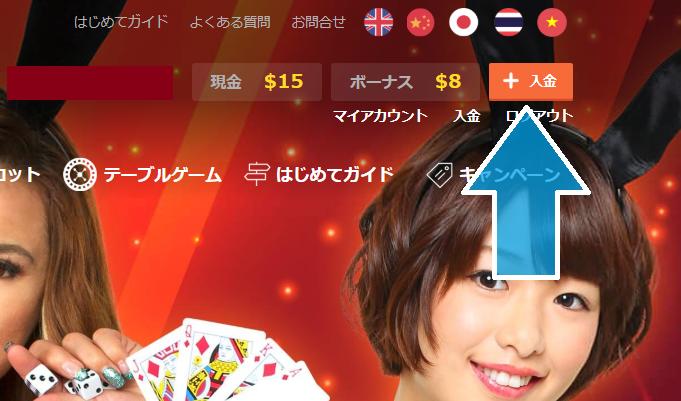 クイーンカジノのJCBカード入金まとめ!限度額や手数料も解説