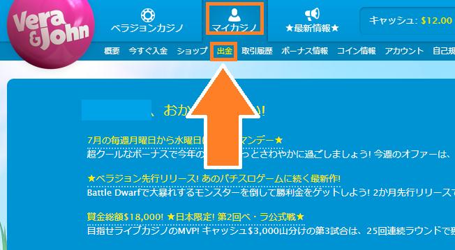【図解】ベラジョンカジノのエコペイズ入金出金マニュアル!限度額や手数料も