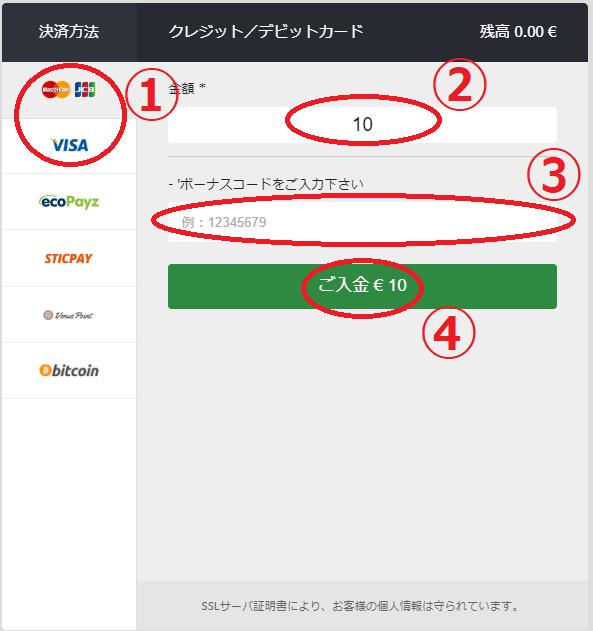 10BETのクレジットカード入金!|VISA・Mastercard・JCBの入金限度額や手数料も