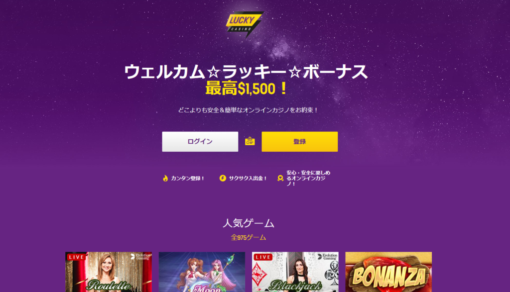 【全17社】オンラインカジノ入金不要ボーナスまとめ!計43,000円相当でお得にプレイ