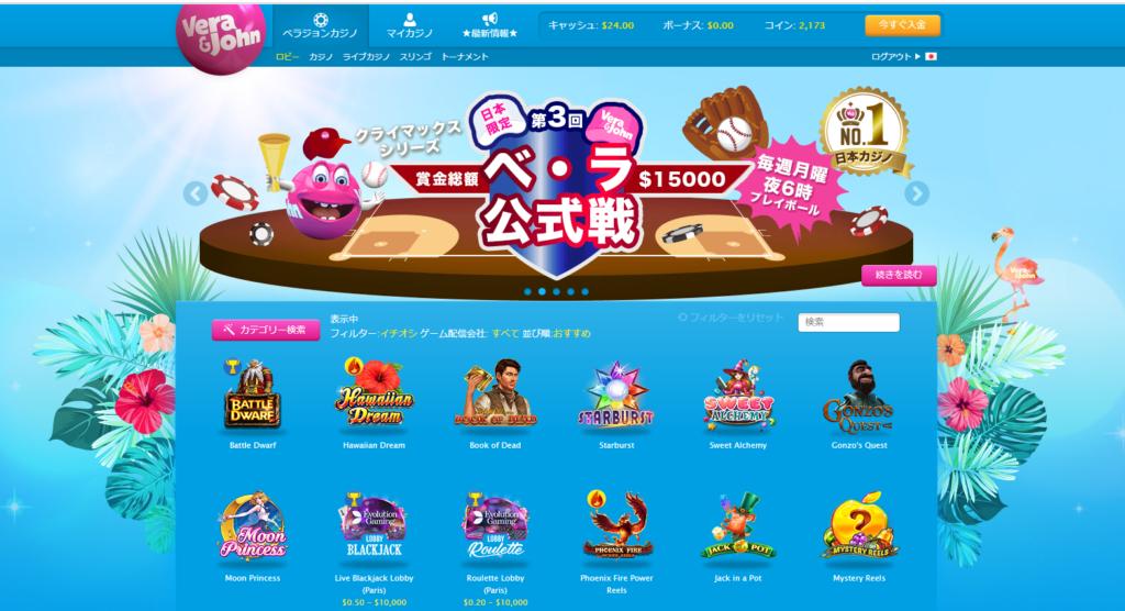 【5選】入金出金が無制限のオンラインカジノ