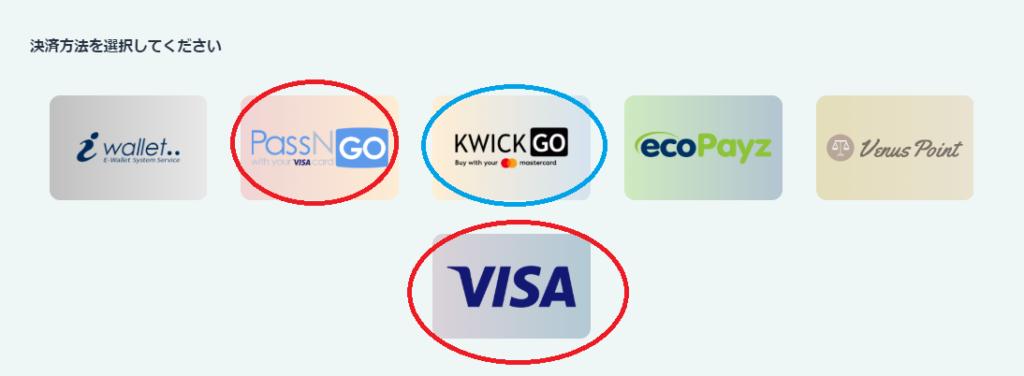カジノシークレットのクレジットカード入金まとめ!マスターカード&VISAの入金限度額や手数料も解説