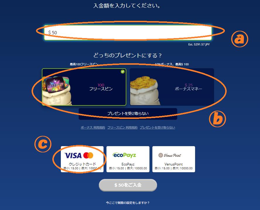 カジ旅のクレジットカード入金手順・入金限度額・手数料を徹底解説