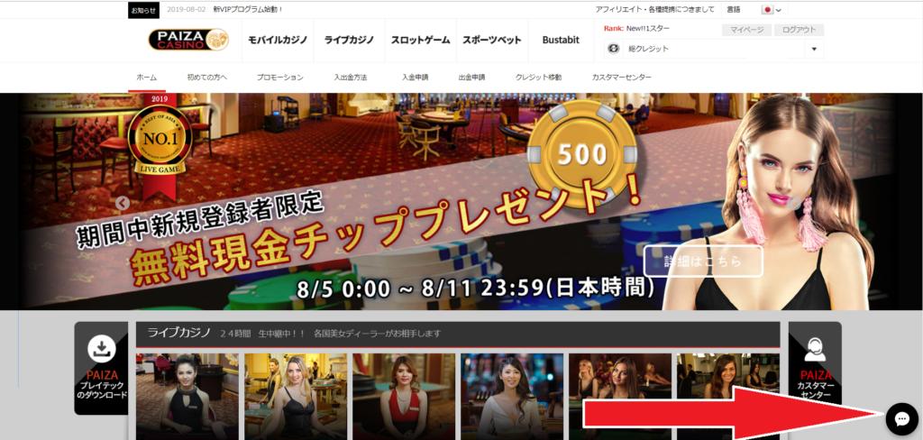 【パイザカジノ】新規登録者に無料現金チッププレゼント中!