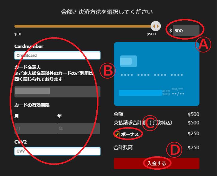 【図解】ライブカジノハウスのクレジットカード入金マニュアル!入金限度額や手数料も徹底解説