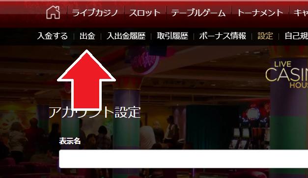 【解決】ライブカジノハウスのアイウォレット入金出金マニュアル!限度額や手数料や反映時間も徹底解説!