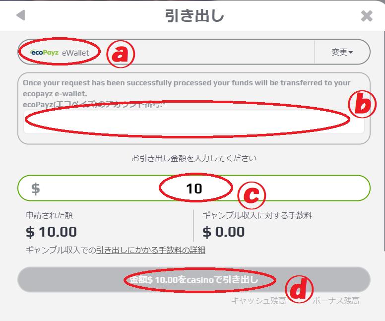 【図解】ネットベットの出金方法一覧!出金限度額・手数料・反映時間も解説