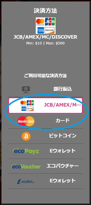 【図解】クイーンカジノのクレジットカード入金!マスターカード・JCB・アメックスの入金限度額や手数料も