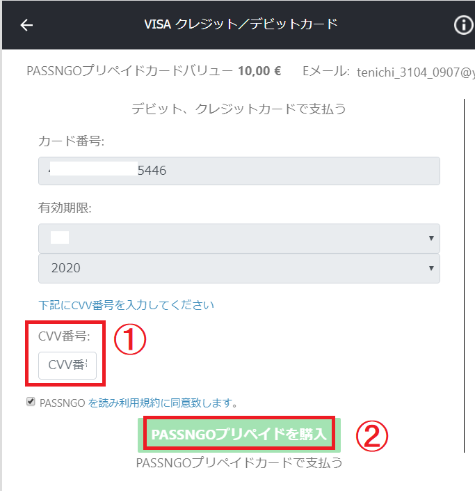 【公式にない情報】10BETのvプリカ入金手順!