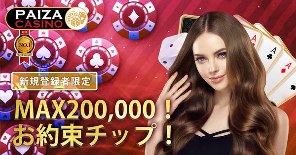 【ついに登場!】パイザカジノの入金不要(登録)ボーナスの受け取り方!