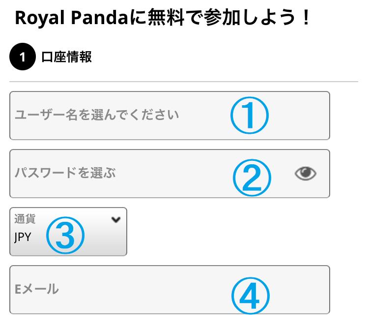 【保存版】ロイヤルパンダの登録方法!スマホとパソコンそれぞれ図解付きで徹底解説