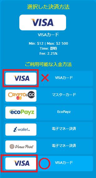 【公式にない情報】ベラジョンカジノはバンドルカードで入金できる?