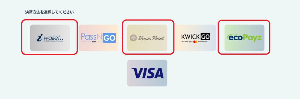 【公式にない情報】カジノシークレットの入金方法!最低入金額・入金限度額・手数料を解説