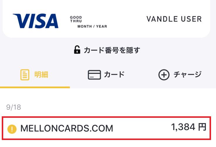 【公式にない情報】チェリーカジノはバンドルカードで入金できるか試した結果