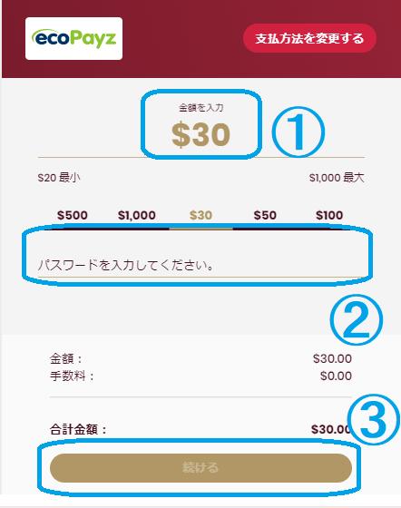 【公式にない情報】チェリーカジノの出金方法総まとめ!出金限度額・手数料・反映時間も解説