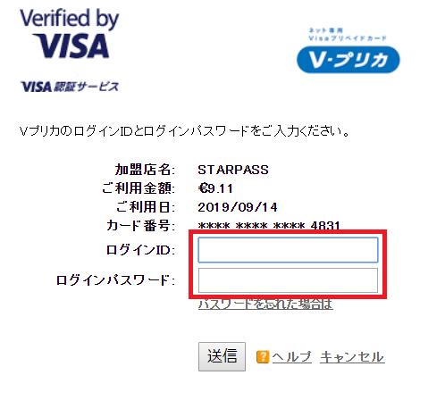【公式にない情報】ベットティルトのvプリカ入金は可能?最新状況はこちら!