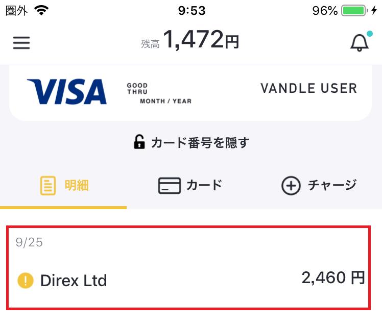 【公式にない情報】ビットスターズはバンドルカードで入金できる?