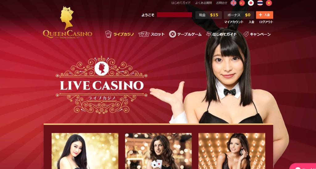【実際に試してみた】クイーンカジノはvプリカ入金できる?