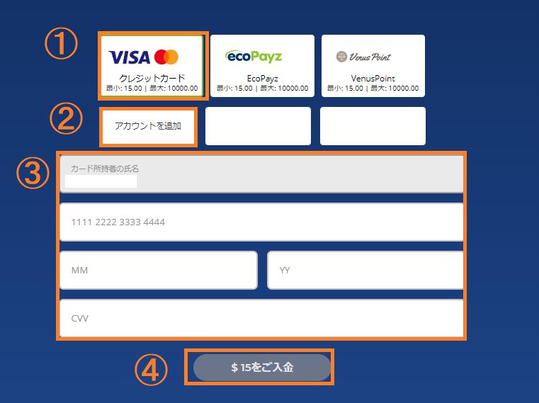 【実際に入金してみた】カジ旅はバンドルカードで入金できる?
