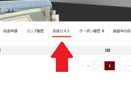 【公式に確認済み】エルドアカジノの紹介者IDとは?そのメリットを徹底解説!